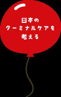 日本のターミナルケアを考える
